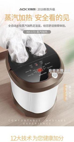 艾斯凱足浴盆全自動按摩加熱電動洗腳泡腳桶足浴器深桶家用足療機QM  維娜斯精品屋