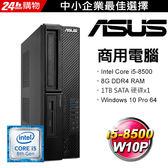 ASUS M640SA-I58500002R (商用)ASUS M640SA(i5-8500/8GB/1TB/W10P)