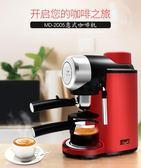 磨豆機 Fxunshi/華迅仕 MD-2005 咖啡機家用意式小型全半自動迷你咖啡壺 芭蕾朵朵