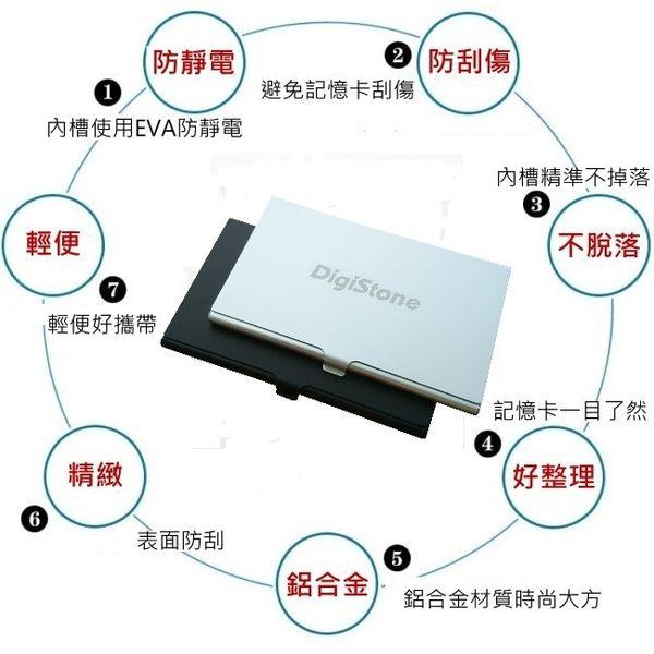 【2件79折】DigiStone 超薄型Slim鋁合金 多功能記憶卡收納盒(1SD+8TF)X1【鋁合金外殼】【防靜電EVA】