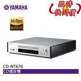 【限時特賣+24期0利率】YAMAHA CD-NT670 CD播放機 公司貨
