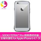 SEIDIO TETRA™ Pro 極簡透明背蓋金屬保護框 for Apple iPhone 6 4.7- 灰