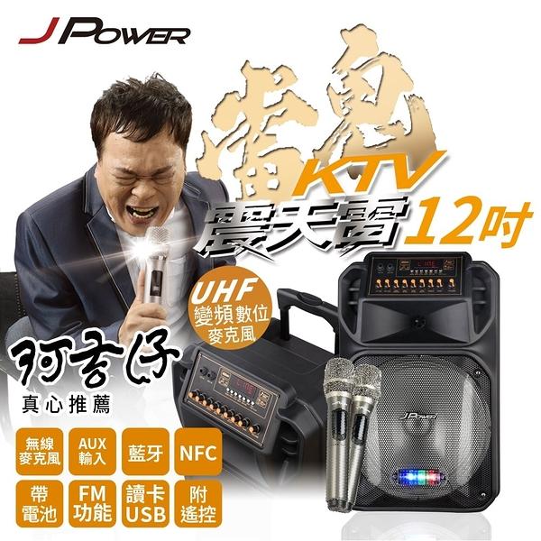 J-POWER 杰強 J-102-12-S4 12吋 雷鬼 震天雷 拉桿式KTV藍牙音響 [富廉網]