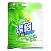 潔倍 極淨草本洗衣粉(4.5kgx4包/箱)