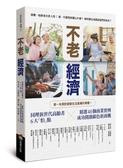 不老經濟:同理新世代高齡者6大「怕」點 ╳精選40個商業實例,成功開...【城邦讀書花園】