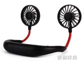 掛脖風扇 USB便攜式小風扇隨身可充電迷你掛脖子運動小型小電風扇大風力超靜音 『蜜桃時尚』