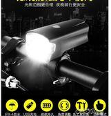 車燈   自行車燈夜騎強光車前燈手電筒usb充電單車山地車配件 coco衣巷