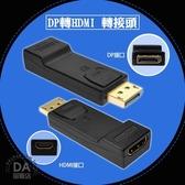 DP 轉 HDMI DisplayPort 轉 HDMI 轉接頭 轉接器(12-626)