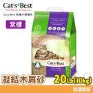 德國凱優CAT BEST 優質木屑粒(凝結)-紫標 長毛貓適用20LB(10KG)【寶羅寵品】