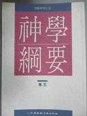 【書寶二手書T7/宗教_HTL】神學綱要(5)_周聯華