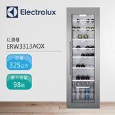 【結帳再折+24期0利率】ELECTROLUX 伊萊克斯 325公升 98瓶 紅酒櫃 ERW3313AOX 公司貨