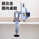 【妃凡】鋁合金萬向桌鉗 8003-1 AT6075 萬向鉗 360度 旋轉台 虎鉗 兩用桌鉗 虎鉗 256