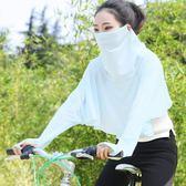 面罩 騎車透氣夏天防紫外線防曬披肩口罩女護頸薄款護袖開車面罩 莎拉嘿幼