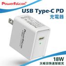 紅隼 PowerFalcon PD快充 TypeC單孔 電源供應器 安規認證 充電頭【UA001】