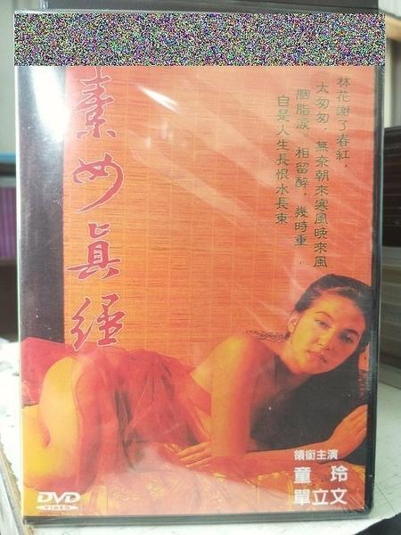 挖寶二手片-Y106-034-正版DVD-電影【心靈勇者】-妮可基嫚 柯林佛斯(直購價)