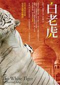 (二手書)白老虎