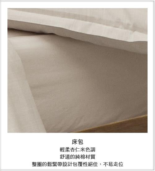 【e-mission】Agnis-beige 竹節紗純棉雙人四件式床包組