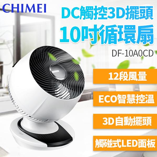 【防疫通風就靠我】CHIMEI奇美 10吋DC易拆式觸控3D立體擺頭循環扇 DF-10A0CD