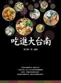 (二手書)吃進大台南