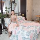 夏威夷 A1雙人被套乙件 100%復古純棉 台灣製造 棉床本舖