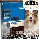 【zoo寵物商城】愛肯拿》潔牙成犬無穀(放養雞肉+蔬果)全新配方6kg
