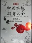【書寶二手書T1/哲學_IKA】漫畫中國思想隨身大全成語典故辭典_蔡志忠