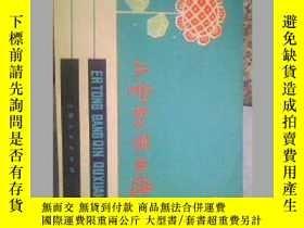 二手書博民逛書店兒童鋼琴曲選罕見橫16開121頁 76年印Y18835 上海人民