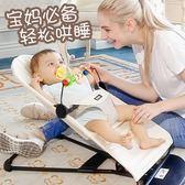 嬰兒搖椅搖籃椅寶寶躺椅安撫椅新生兒童哄睡哄娃神器小孩搖搖椅ATF 美好生活居家館