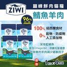 【毛麻吉寵物舖】ZiwiPeak巔峰 96%鮮肉貓糧-鯖魚羊肉(1KG,四件組) 生食/貓飼料/無穀
