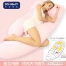 孕婦枕頭護腰側睡枕托腹u型枕抱枕孕期側臥枕孕靠枕g睡覺用品『新佰數位屋』