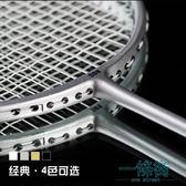 羽毛球拍2只成人健身進攻型單雙打拍超輕碳纖維耐打【一條街】