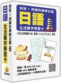 別笑!用撲克牌學日語:日語生活單字學習卡