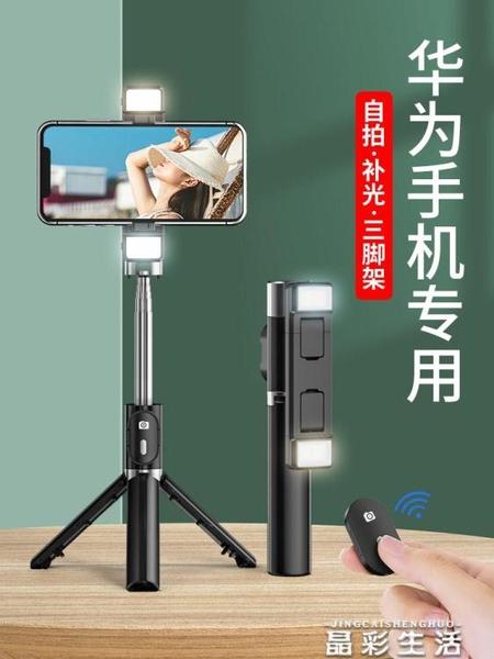 自拍棒適用華為專用自拍桿防抖手機直播支架三腳架手持拍照神器無線遙控 晶彩