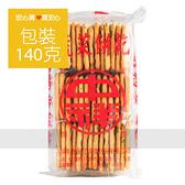 【中祥】蔬菜餅乾140g/包,不含防腐劑