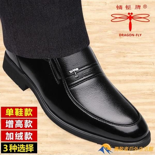 男士皮鞋男真皮黑色商務正裝休閑冬季加絨棉鞋大碼中老年人爸爸鞋【勇敢者】