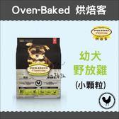 Oven-Baked烘焙客〔幼犬野放雞,小顆粒,1kg〕