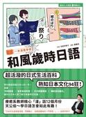 (二手書)一本漫畫學會和風歲時日語 (1書1MP3)