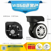 w060#箱包配件拉桿箱輪子行李箱萬向輪 旅行箱飛機輪雙排輪 軲轆 芊惠衣屋