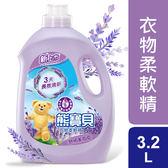 熊寶貝衣物柔軟精舒恬薰衣草 4X3.2L-箱購-箱購