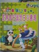 【書寶二手書T5/少年童書_XGU】鴕鳥會把頭埋在沙裏嗎?_九童國際文化