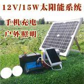 15W小型太陽能發電機 DC12V太陽能照明應急 家用發電機 家用發電系統 手機充電器 太陽能電池板