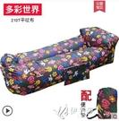 戶外單人充氣床充氣口袋沙發空氣床墊懶人沙發袋氣墊床便 【快速出貨】