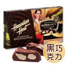 Hawaiian Host 賀氏夏威夷豆黑巧克力170g