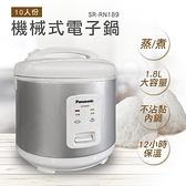 【南紡購物中心】【國際牌Panasonic】10人份機械式電子鍋 SR-RN189