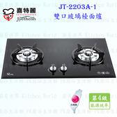 【PK廚浴生活館】高雄喜特麗 JT-2203A-1 雙口玻璃檯面爐 JT-2203 瓦斯爐 實體店面 可刷卡
