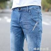 彈力牛仔褲男士秋季新款韓版潮流修身小腳九分褲休閒褲子百搭「時尚彩紅屋」