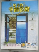 【書寶二手書T9/設計_EPD】房子的幸福彩繪_麥浩斯編輯