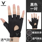 運動手套 健身房護手套男女啞鈴器械單杠鍛煉護腕訓練半指運動引體向上