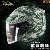 [中壢安信]LUBRO AIR TECH CAMO 數位叢林 半罩 3/4罩帽 安全帽 數位 叢林 迷彩