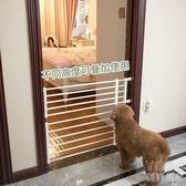 家用寵物欄桿隔離門防擋貓狗狗圍欄柵欄室內護欄狗籠子 『洛小仙女鞋』YJT